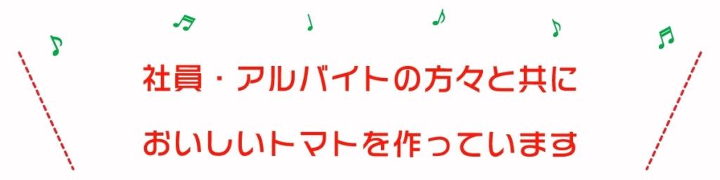 三須トマト農園の「人」について