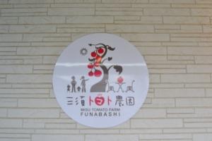 三須トマト農園のロゴ