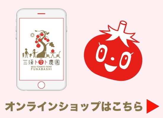 三須トマト農園のオンラインショップはこちら