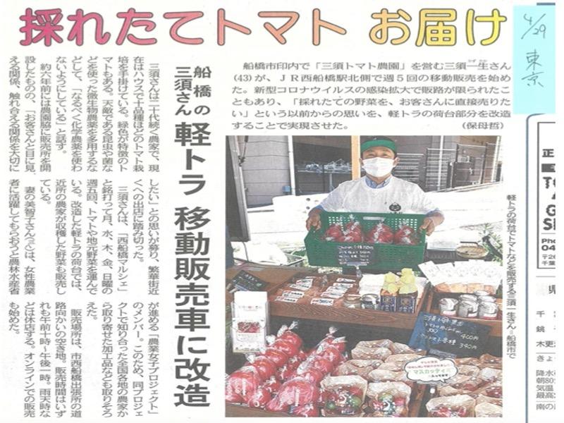 東京新聞様に掲載